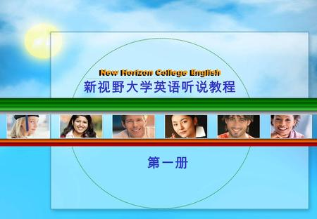 Listening & Speaking 新视野大学英语听说教程 New Horizon College English New Horizon College English 第一册.