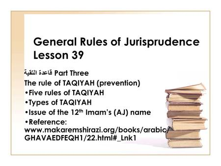 General Rules of Jurisprudence Lesson 39 قاعدة التقية Part Three The rule of TAQIYAH (prevention) Five rules of TAQIYAH Types of TAQIYAH Issue of the 12.