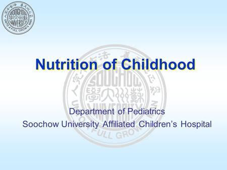 <strong>Nutrition</strong> of Childhood Department of Pediatrics Soochow University Affiliated Children's Hospital.