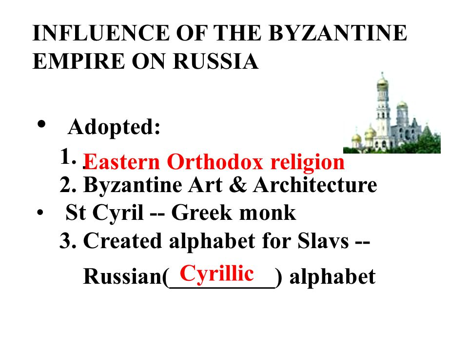 INFLUENCE OF THE BYZANTINE EMPIRE ON RUSSIA Adopted: 1.