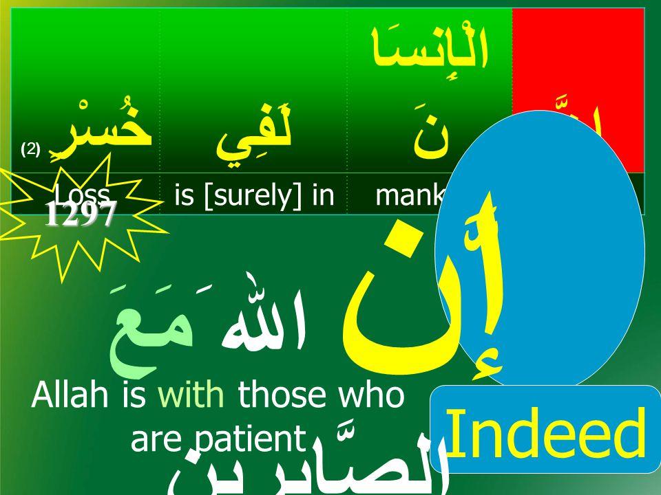 إِنَّ الْإِنسَا نَلَفِيخُسْرٍ ( 2) Indeed,mankindis [surely] inLoss, Indeed إن اﷲ َمَعَ الصَّابِرِين 1297 َّ Allah is with those who are patient
