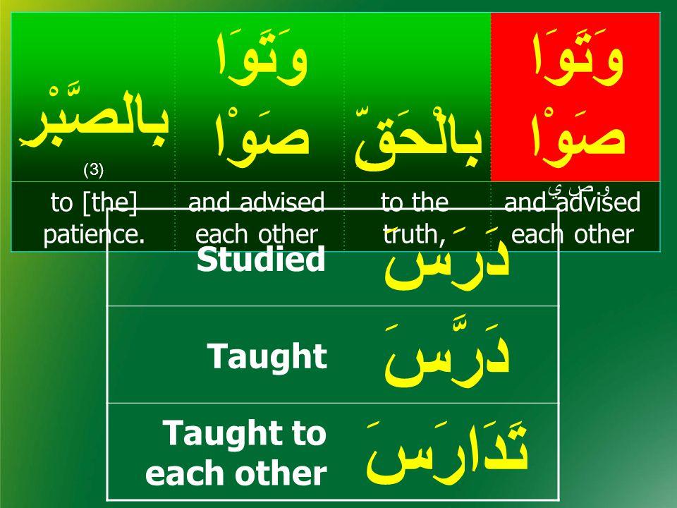 وَتَوَا صَوْابِالْحَقِّ وَتَوَا صَوْا بِالصَّبْرِ (3) and advised each other to the truth, and advised each other to [the] patience.