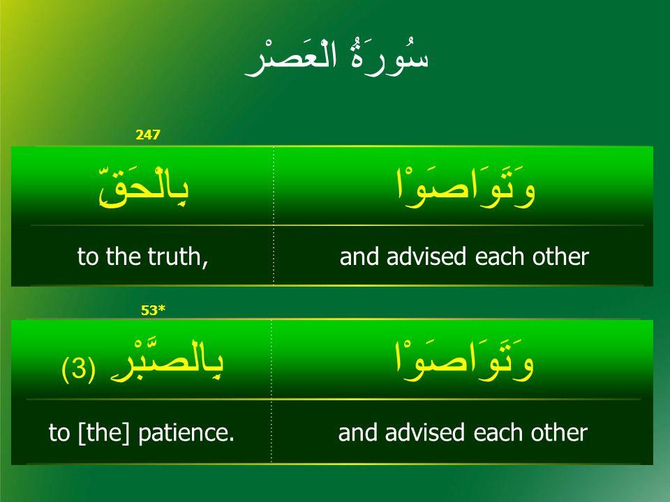 247 53* وَتَوَاصَوْابِالصَّبْرِ ( 3) and advised each otherto [the] patience.