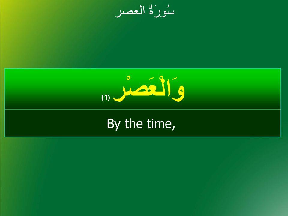 وَالْعَصْرِ ( 1) By the time, سُورَةُ العصر