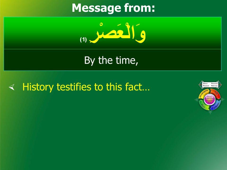 وَالْعَصْرِ ( 1) By the time, Message from:  History testifies to this fact…