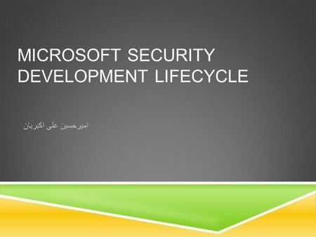 MICROSOFT SECURITY DEVELOPMENT LIFECYCLE امیرحسین علی اکبریان.