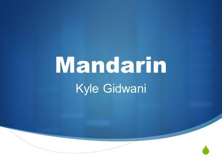  Mandarin Kyle Gidwani. Introduction 中文 is a language most commonly spoken in China. 普通话.