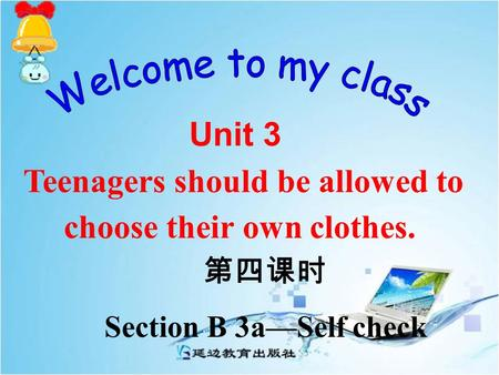 第四课时 Section B 3a—Self check Unit 3 Teenagers should be allowed to choose their own clothes.