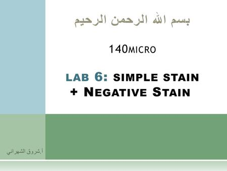 lab report on simple stain Gram staining lab report 8 august 2016 bacteriology gram staining is a very important technique used in biology labs all over the world it is a technique used to differentiate types of bacteria using certain physical and chemical characteristics of their cell walls gram positive bacteria (which show up purple after the gram staining.