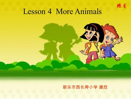 Lesson 4 More Animals 新乐市西长寿小学 康欣. Let's sing a song Old MacDonald had a farm.