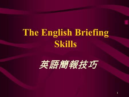 1 The English Briefing Skills 英語簡報技巧. 2 Peter Y. H. Chen, Ph.D. ( 陳彥豪 ) Professor Department of Foreign Languages and Applied Linguistics Director Center.