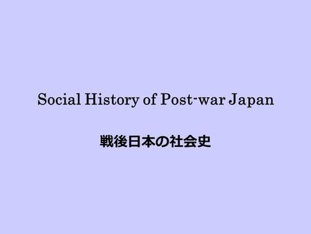 Social History of Post-war Japan 戦後日本の社会史. Instructor Earl Kinmonth – アール キンモンス – 加賀谷亜流 Include course name, student number in mail.