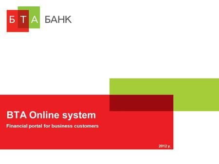 BTA Online system 2012 y. Financial portal for business customers.