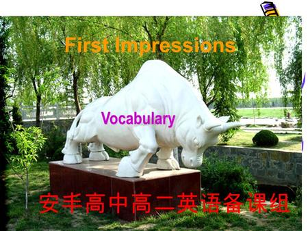 First Impressions Vocabulary 安丰高中高二英语备课组. Objectives ♠ use suffixes to form some job- related words ♠ use the new expressions to describe people's personalities.