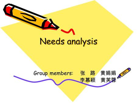 Needs analysis Group members: 张 路 黄娟娟 李慕颖 黄芙蓉. Outline: Subjects and background information Motivational factors Attitudinal factors.