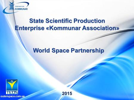 World Space Partnership State Scientific Production Enterprise «Kommunar Association» 2015 outerspace.com.ua.