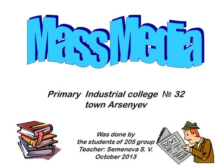 Primary Industrial college № 32 town Arsenyev Was done by the students of 205 group Teacher: Semenova S. V. October 2013.
