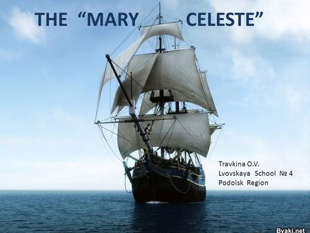 "Tra THE ""MARY CELESTE"" Travkina O.V. Lvovskaya School № 4 Podolsk Region."