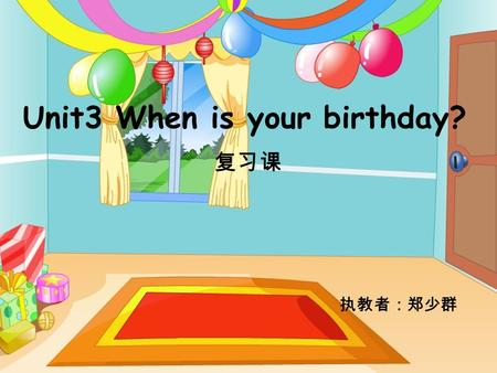 Unit3 When is your birthday? 复习课 执教者:郑少群. Let ' s chant.