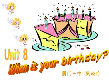 Unit 8 When is your birthday? 厦门三中 吴晓吟.