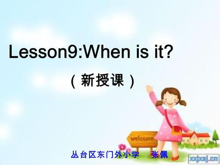 Lesson9:When is it? (新授课) 丛台区东门外小学 张佩. day Step2 : Presentation: Look and listen,please Lesson.