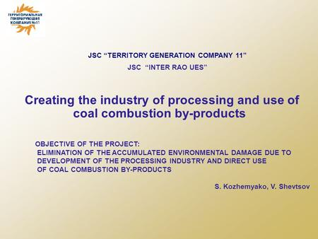 "JSC ""TERRITORY GENERATION COMPANY 11"" JSC ""INTER RAO UES"" Creating the industry of processing and use of coal combustion by-products OBJECTIVE OF THE PROJECT:"