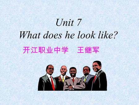 Unit 7 What does he look like? 开江职业中学 王继军 What does he/she look like? He has short hair. She has long hair.