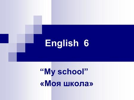 "English 6 ""My school"" «Моя школа». -Oh, no! - What's the matter? - I think I forgot my pens - You can have mine. –Hello. What's your name? My name is."