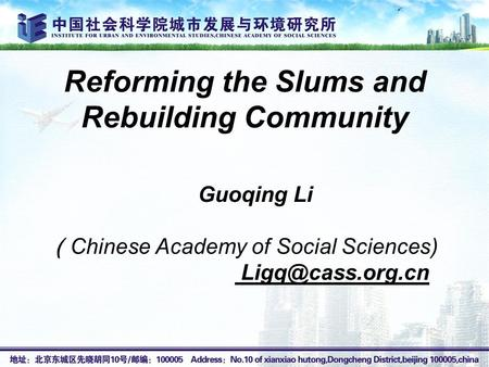 Reforming the Slums and Rebuilding Community Guoqing Li ( Chinese Academy of Social Sciences)