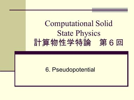 Computational Solid State Physics 計算物性学特論 第6回