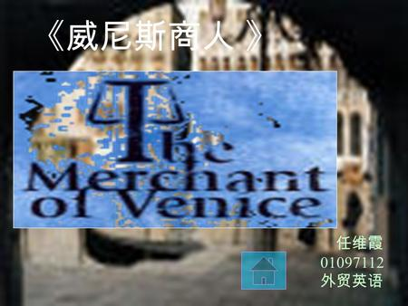 任维霞 01097112 外贸英语 《威尼斯商人 》 The Merchant of Venice.. Ⅰ About the authorAbout the author Ⅲ The story oneThe story one Ⅱ Main charactersMain characters.