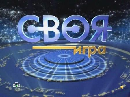Своя игра Санкт-Петербург I. The First Round I. I. What is it? II. The UK III. Who is it? 1050 2040 30 4020 5010 Второй раунд.