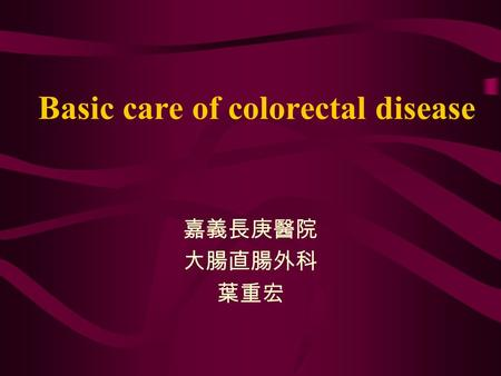 Basic care of colorectal disease