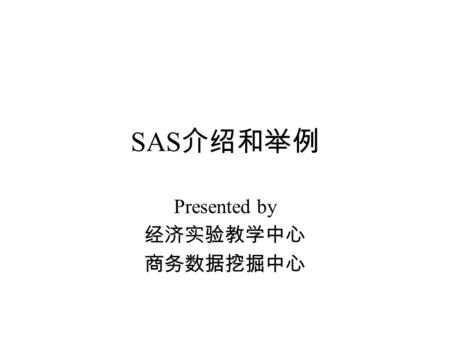SAS 介绍和举例 Presented by 经济实验教学中心 商务数据挖掘中心. Raw Data Read in Data Process Data (Create new variables) Output Data (Create SAS Dataset) Analyze Data Using.