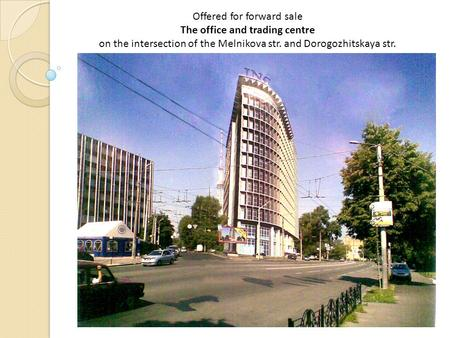 Offered for forward sale The office and trading centre on the intersection of the Melnikova str. and Dorogozhitskaya str.