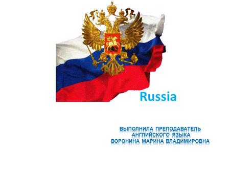 Russia. Russia- is my Homeland! The Russian Federation is the largest country in the world. It occupies about one-seventh of the earth's surface. It.