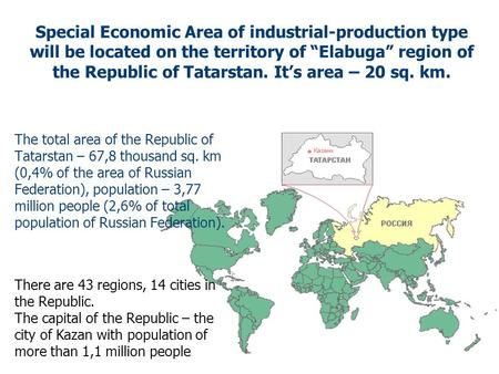 "Special Economic Area of industrial-production type will be located on the territory of ""Elabuga"" region of the Republic of Tatarstan. It's area – 20 sq."