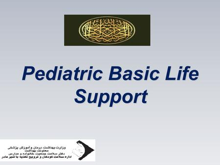 Pediatric Basic Life Support. Pediatric Chain of Survival 1.prevention, 2.early CPR, 3.prompt access to the emergency response system, 4.rapid PALS, 5.