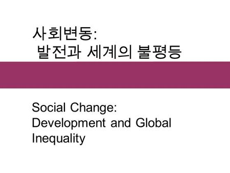 사회변동 : 발전과 세계의 불평등 Social Change: Development and Global Inequality.