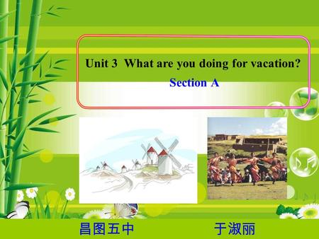 Unit 3 What are you doing for vacation? Section A 昌图五中 于淑丽.