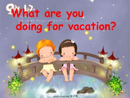 www.yingc.net 英才网 What are you doing for vacation? www.yingc.net 英才网.
