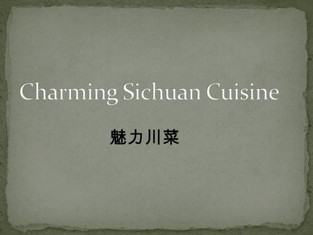 魅力川菜 Brief introduction of Sichuan food About culture Sichuan food features Representative dishes.