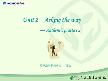 Unit 2 Asking the way — Authentic practice 2 石家庄市职教中心 王岩.