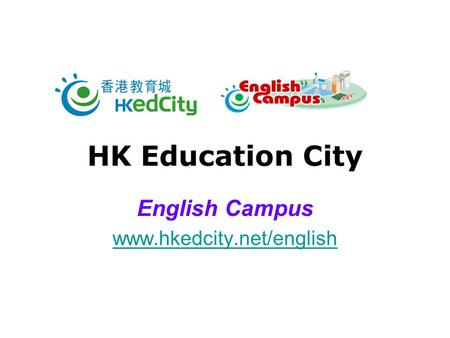 HK Education City English Campus www.hkedcity.net/english.