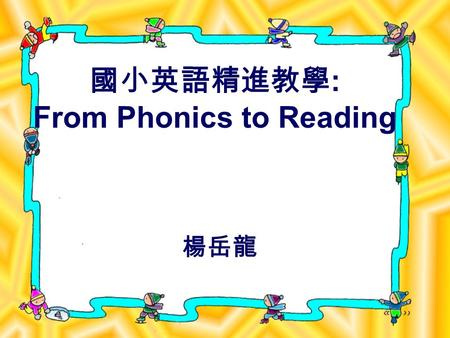 From Phonics to Reading