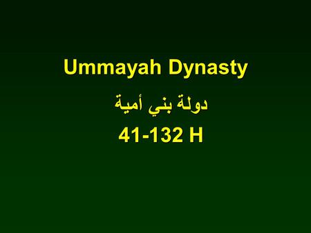 Ummayah Dynasty دولة بني أمية 41-132 H. North Africa and Andalusia.