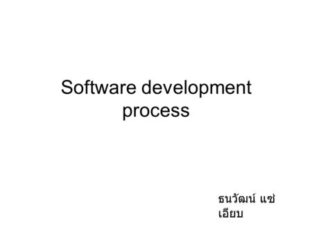 Software development process ธนวัฒน์ แซ่ เอียบ. The development process Process –set of rules which define how a development project. Methodology and.