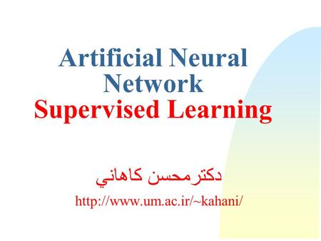 Artificial Neural Network Supervised Learning دكترمحسن كاهاني