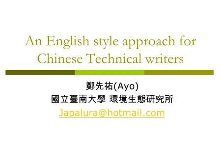 An English style approach for Chinese Technical writers 鄭先祐 (Ayo) 國立臺南大學 環境生態研究所