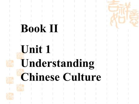 Book II Unit 1 Understanding Chinese Culture. The Spring Festival.